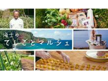 おうちで旅行気分!離島へ「リモートトリップ」&島の食材をお取寄せ