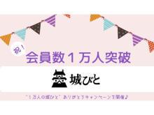 """お城メディア「城びと」が会員1万人を突破!""""ありがとうキャンペーン""""開催中"""