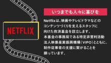 Netflix、日本の映画・テレビドラマ制作従事者の支援に1億円拠出