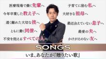 NHK『SONGS』3000件のリクエストに応える特別編【曲目リスト】
