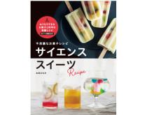お菓子を作りながら科学の実験?! 親子で楽しめる話題のスイーツレシピ本