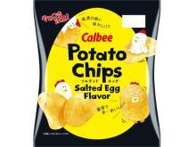 海外で人気のフレーバー!塩漬け卵の味わいを再現したポテトチップスが登場