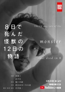 岩井俊二監督のリモート収録ドラマ『8日で死んだ怪獣の12日の物語』配信中