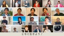 TEAM NACSらオフィスキュー全員で元気を届ける 森崎博之が作詞作曲「ともに生きよう」