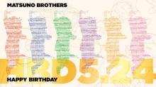 『おそ松さん』6つ子誕生日、特別ビジュアル公開 ファンのお祝いメッセージで作成