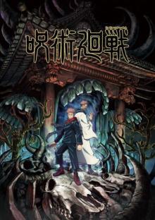 『呪術廻戦』キービジュアル第1弾公開 両面宿儺役の諏訪部順一「プレッシャーも大きい」
