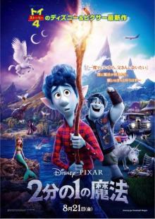 ディズニー&ピクサー映画『2分の1の魔法』 新しい公開日は8・21