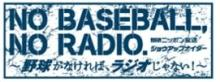 プロ野球公式戦6・19開幕 ニッポン放送『ショウアップナイター』も中継スタート