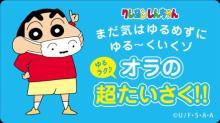 『クレヨンしんちゃん』ツイッターで新型コロナウイルス対策法を配信