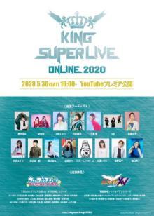 『KING SUPER LIVE』オンラインで30日開催 過去ライブ映像使用しセットリスト組む