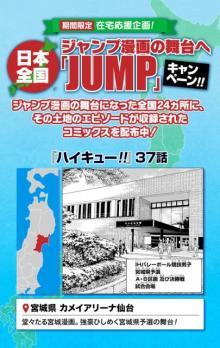 """ジャンプ、アプリ上で""""聖地巡礼"""" 漫画の舞台になった各地移動…対象話を無料で読む"""