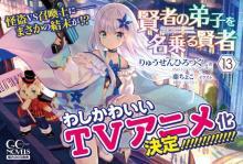 小説『賢者の弟子を名乗る賢者』テレビアニメ化 転生冒険ファンタジー