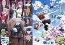 アニメ『転スラ』2作品、放送延期 第2期が来年1月、スピンオフが4月に