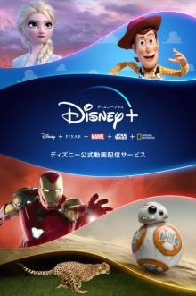 Disney+、6月11日より日本でサービス開始 「デラックス」会員はそのまま移行