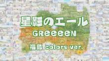 NHK福島放送局、県内59市町村のPV公開 朝ドラ主題歌に乗せて
