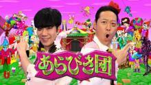東野幸治&藤井隆MCの『あらびき団』夕方に特番 第7世代、大吉、千鳥の貴重ネタ公開