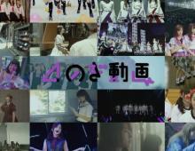 乃木坂46、定額制『のぎ動画』6・21開始 初映像化ライブなど見放題「より近くに感じて」