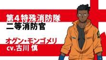 『炎炎ノ消防隊』第2期、オグン役を古川慎 キャラクターPV公開