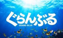 竜星涼&犬飼貴丈W主演の映画『ぐらんぶる』8・7公開「暑苦しい映画をお届けさせていただきます」