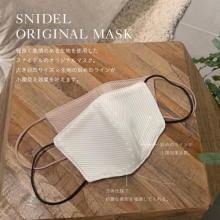 「小顔効果が期待できる」と即完売したSNIDELのマスクが再販開始♩気になる人は早めにチェックして