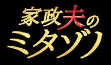 """『家政夫のミタゾノ』ビデオ通話の映像だけでも""""らしさ""""出す"""