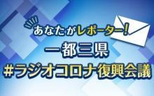 ニッポン放送、3番組連動企画 リスナーからのレポートを伝える「コロナ復興会議」