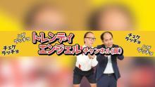 トレンディエンジェル、公式YouTubeチャンネル開設 斎藤司「おはげをあたたかく愛でて」