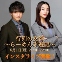 高橋メアリージュン&小関裕太、インスタライブ開催