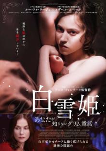 映画『白雪姫~あなたが知らないグリム童話』6・5より公開