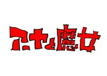 小説『アーヤと魔女』長編アニメ化で今冬放送 宮崎駿氏が企画でジブリ初の全編3DCG制作
