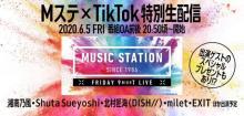 『Mステ』でTikTok特集 OA前後の生配信特番にShuta Sueyoshi、北村匠海ら