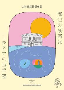 大林宣彦監督、最後の作品『海辺の映画館』7・31公開