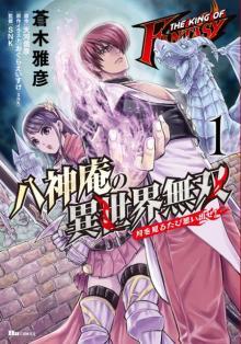 KADOKAWA、新レーベル「ヒューコミックス」創刊 『KOF』八神庵の異世界漫画など発売