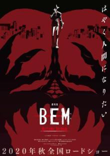妖怪人間べム新作アニメ『BEM』映画化、今秋公開 特報映像など解禁