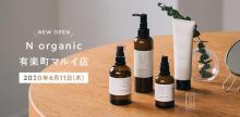 「N organic」初の直営店が有楽町マルイにオープン♡サスティナブルでお得に買い物できる取り組みも♩