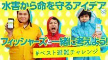 フィッシャーズ、NHKのキャンペーンとコラボ 「水害から命を守る」避難の大切さ呼びかけ