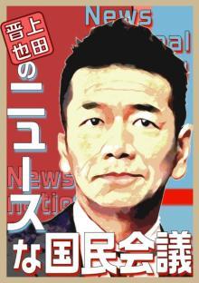 くりぃむ上田MCの生番組 橋下徹、ひろゆき、竹中平蔵らが「コロナ禍の日本」を徹底討論