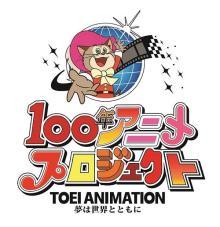 東映アニメーション、初の一般公募アニメ企画の受賞作発表 優秀なクリエイター発掘など目的