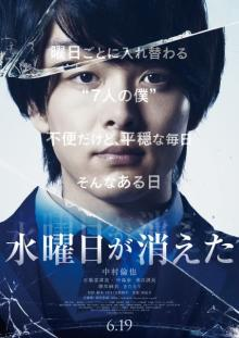中村倫也主演『水曜日が消えた』6・19公開決定 主題歌「Alba」MVも公開