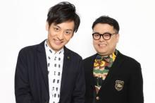 とろサーモン、あす6日にオンラインで単独ライブ 久保田「手洗い、うがい、お笑いしかできない人間ですから」