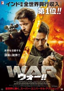 アクション映画のオマージュ満載『WAR ウォー!!』7・17日本公開