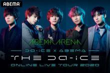 渋谷に仮想ライブ会場「ABEMAアリーナ」出現 1番手Da-iCEがフル3DCGツアー