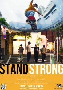 『テラハ』中田海斗、スケートボーダーの光と影を描く映画に出演