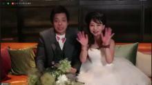 バンビーノ藤田、オンライン挙式に感無量「幸せニーブラ!」 約400人が参列