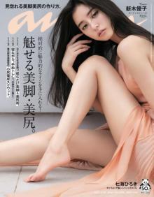 """新木優子『anan』表紙で魅せた光り輝く""""すっぴん美脚"""" 圧倒的プロポーションの5スタイリングも"""