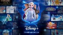 『アナ雪2』ディズニープラスでサブスク配信決定