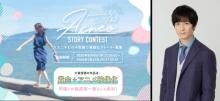 ニキビ小説の大賞作をアニメ化、投稿作品の受付開始 CVは梅原裕一郎