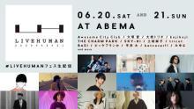 新オンライン音楽フェス『LIVE HUMAN』2days開催決定 第1弾はSKY-HIら13組