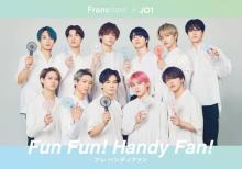 JO1、Francfrancとコラボで11種類の動画公開 川西拓実がパーティー&白岩瑠姫は日傘男子に
