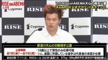 那須川天心、今年初の試合は対戦相手を公募「やる気のあるヤツ、かかってこい!」